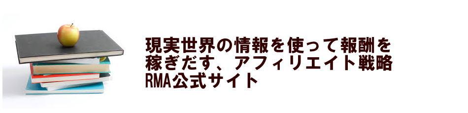 「2016年2月」の記事一覧 | 初心者向けのアフィリエイト戦略 RMA リアルミックスアフィリエイト 金子仁志公式サイト